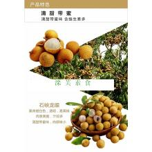 A good gift gifts home travel and leisure business owners vegetarian collection of domestic or imported Li Fu longan