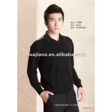 Официальное современной мужской Кашемировый свитер с воротником рубашки