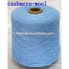 супер качество вязание пряжа кашемир пряжа