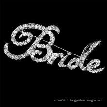 """Фальшивый бриллиант """"BRIDE"""" Fashion Brooch"""