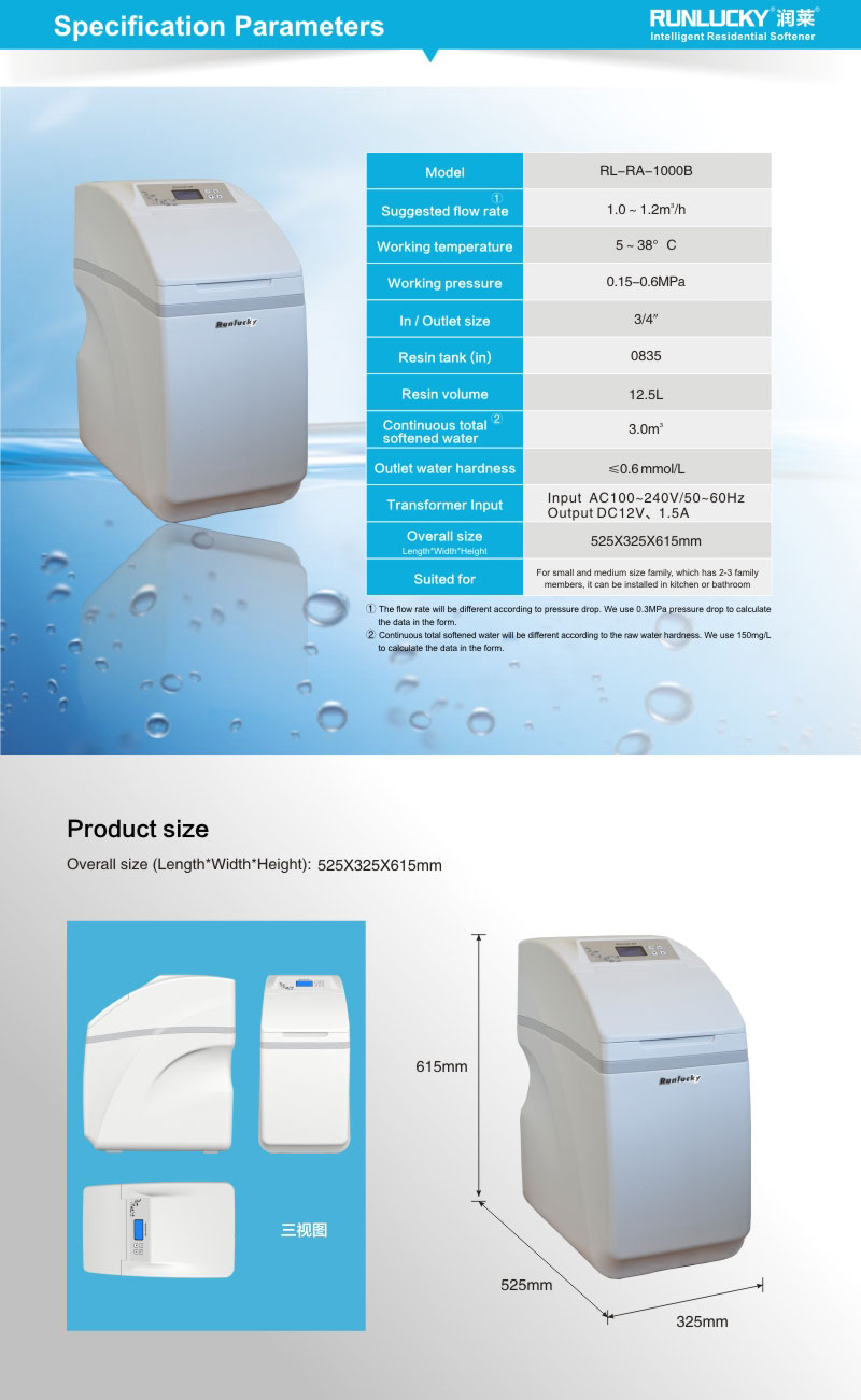 1000B home water softener specification(size)