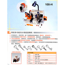 Key Machine, Tubular Key Machine, Blatt Blade Key Machine, Safe Lock Key Machine (AL-100H)