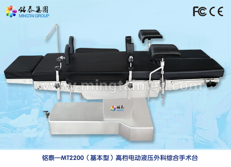 Mingtai MT2200 basic model electric hydraulic operating table price