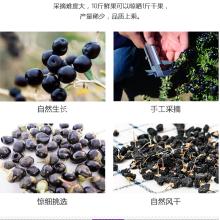 Wild Black Goji Berry