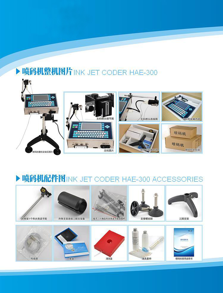 HAE-300 Inkjet Coding Printer asseccories
