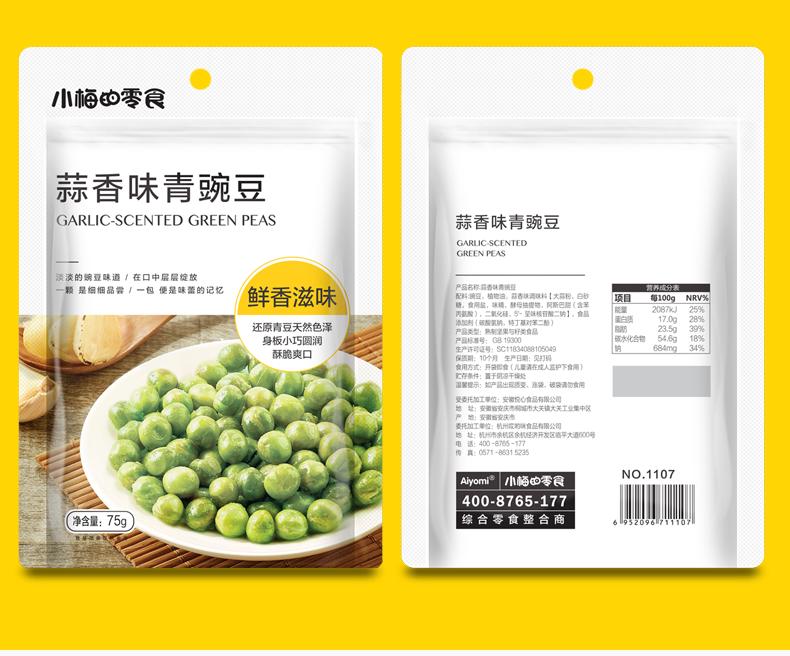 Crispy Snack Green Peas