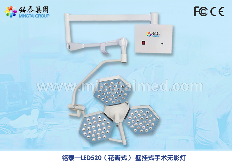 Mingtai LED520 wall mounted petal model operating light