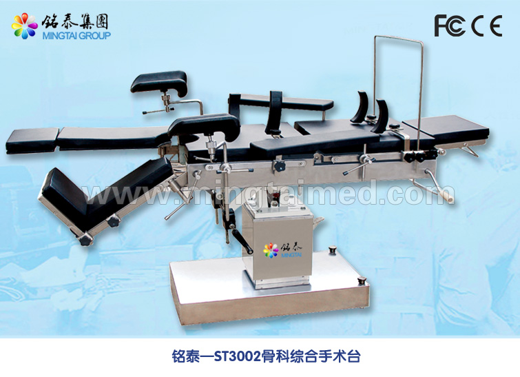Mingtai St3002 Orthopedic Comprehensive Operating Table