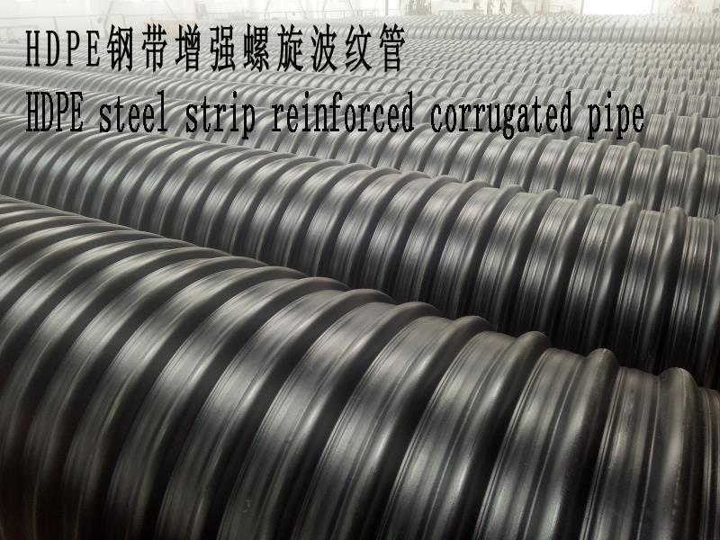Hdpe Steel Strip Reinforced Corrugated Pipe