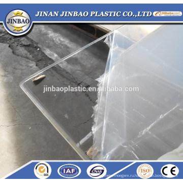 SGS доступный отличное качество ясный плексиглас пластиковый лист