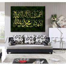 Peinture d'art de calligraphie islamique