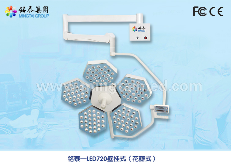 Mingtai LED720 wall mounted petal model operating light