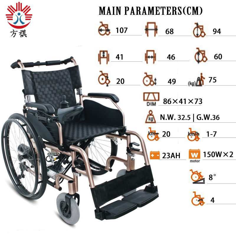 Aluminum Electric Wheelchair Specification