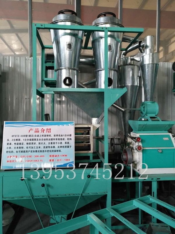 6FSZ-50 small flour mill