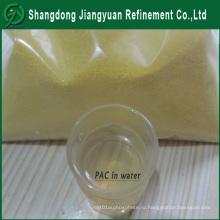 PAC полиалюминиевый хлорид железа