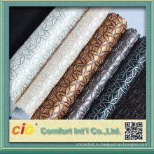 Популярные китайские синтетическая кожа тисненая Винил