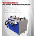 Машина для удаления ржавчины с волоконным лазером