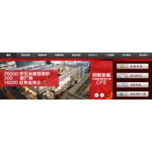 The 5th  China (Guangzhou) International Firefighting Technology Exhibition (CFE)