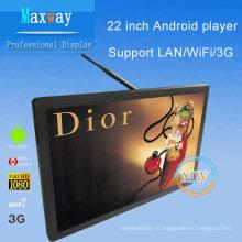 21.5 дюйма установленный стеной с HD WiFi беспроводной сети ЖК-рекламы монитор