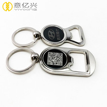 Custom Metal Souvenir Bottle Opener Keychain With Logo