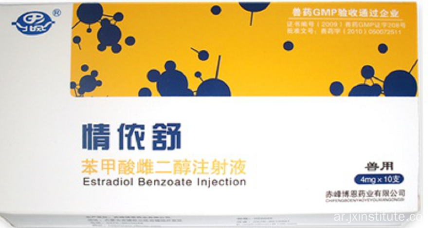 GMP Estradiol Benzoate Injection للحيوان