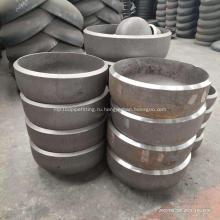 DIN 2617 1.4301 Заглушка трубы из нержавеющей стали