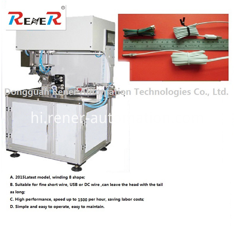 Winding Wire Machine