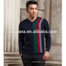 кашемировый пуловер мода V шеи мужские