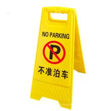 Customized yellow plastic Caution Board Caution Wet Floor Warning Sign