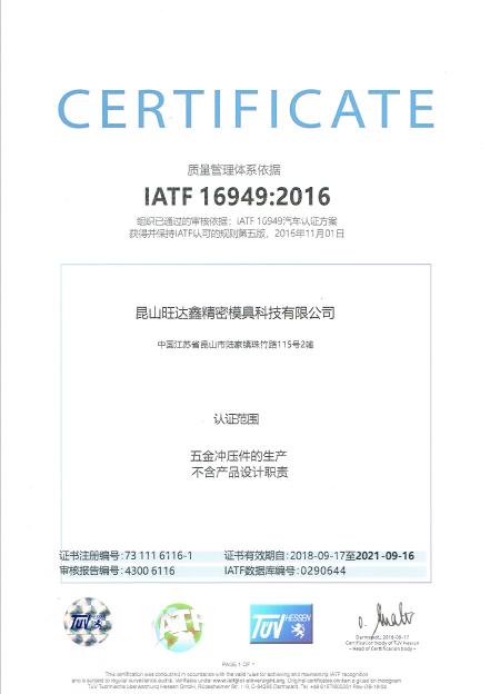 System Certification 1