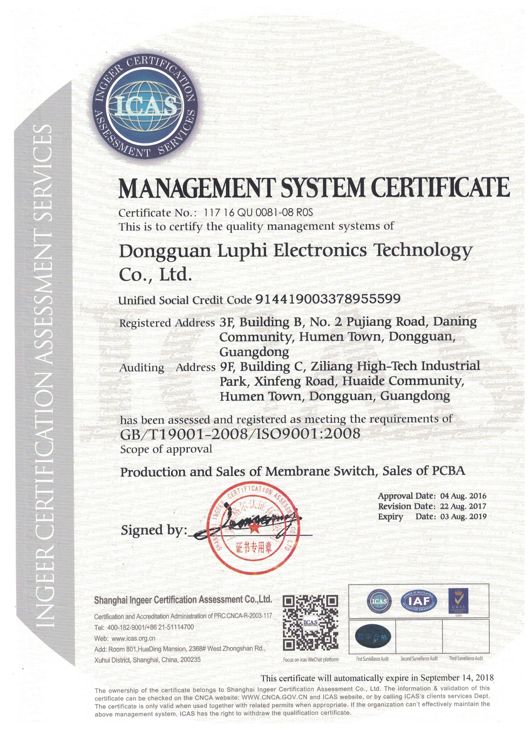 LUPHITOUCH ISO9001:2008 Certificate