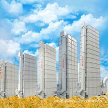 Top Quality batch rice wheat dryer machine