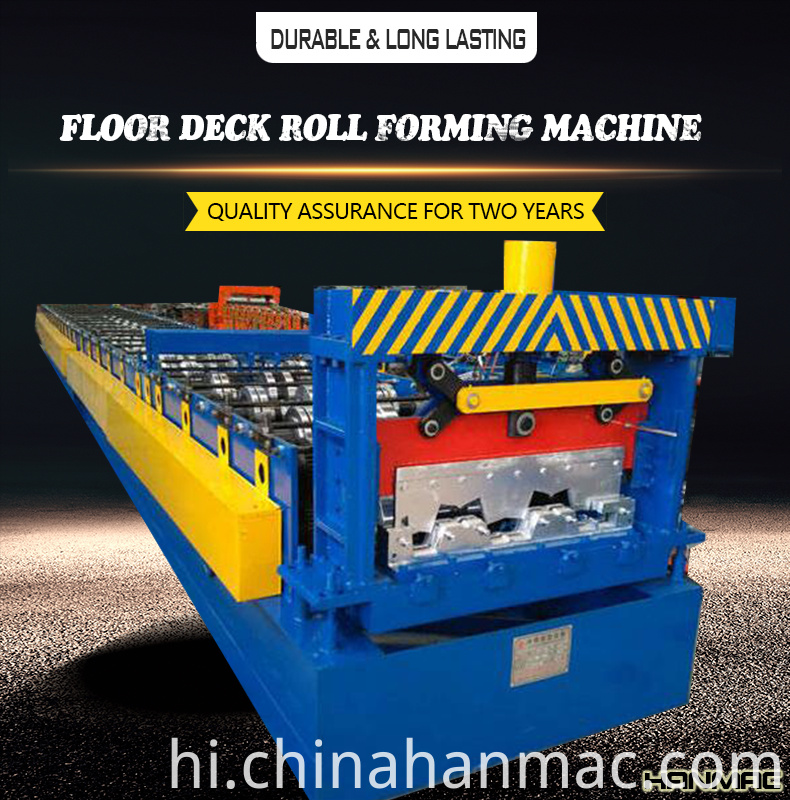 Floor-Deck-Roll-Forming-Machine