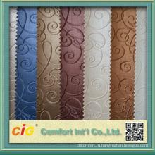 2015 мода новый дизайн высокое качество дешевые низкая цена PU искусственная кожа для диван