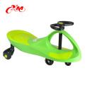 Neues Entwurfsschwingenauto-Kindspielzeug zu Fuß / Fabrikpreis niedriger Preis Baby-Schwingenauto / Plasma-Autos scherzen Twistautospielwaren, die in China hergestellt werden