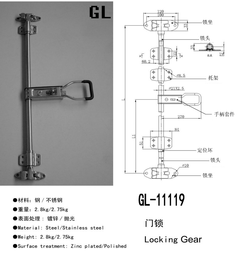 Zinc Plated Steel trailer door Lock GL-11119