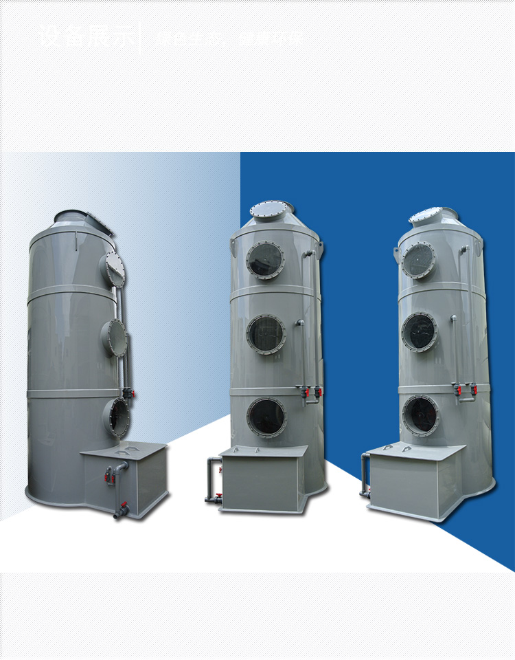 Industrial Spray Washing Tower