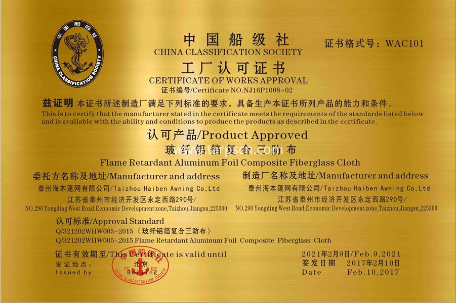 Ccs Certification For Fr Aluminum Foil Composite Fiberglass Cloth