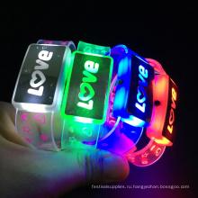 День Валентина Новый дизайн мигающий светодиодный браслет любовь