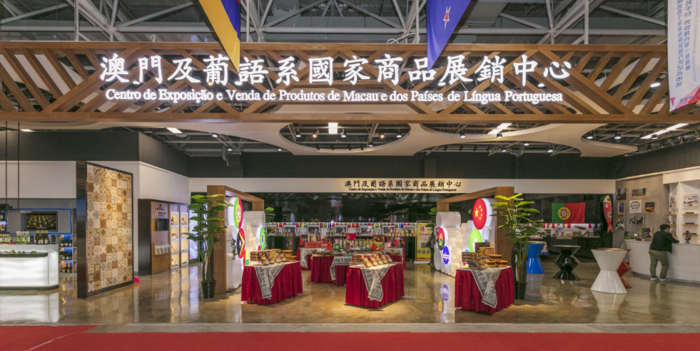 Macao and the Portuguese Countries Commodity Exhibition Pavilion
