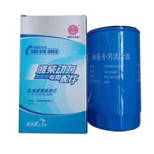612630010239 Oil Filter Weichai Engine JX1016 LF16285