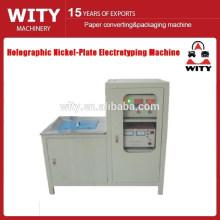 Машина для изготовления голограммных никелевых пластин