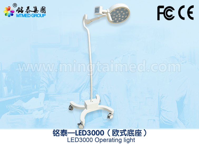 Mingtai LED3000 surgery lamp