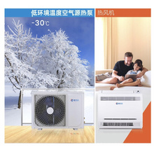 Comfortable Household Heat Pump