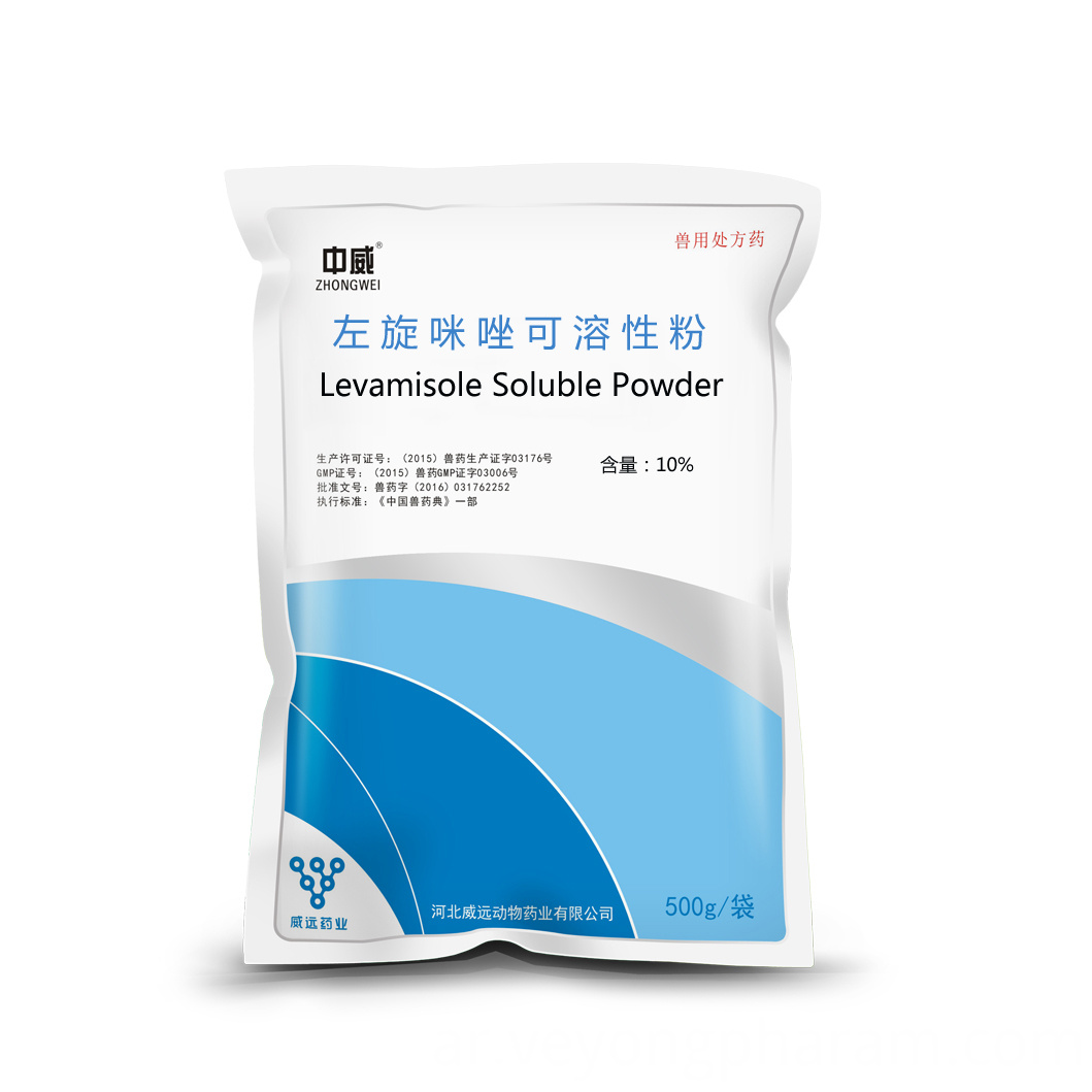 levamisole soluble powder