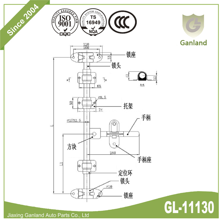 Trailer Tailgate Lock GL-11130