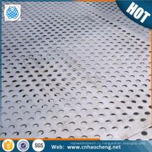 Толщиной 0,5 мм 1.2 м ширина изготовленный на заказ алюминиевый лист пефорированный нержавеющей сталью плиты