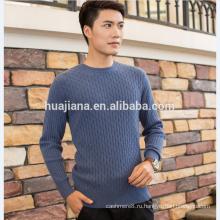 анти-пиллинг кабель вязать кашемировый мужской свитер