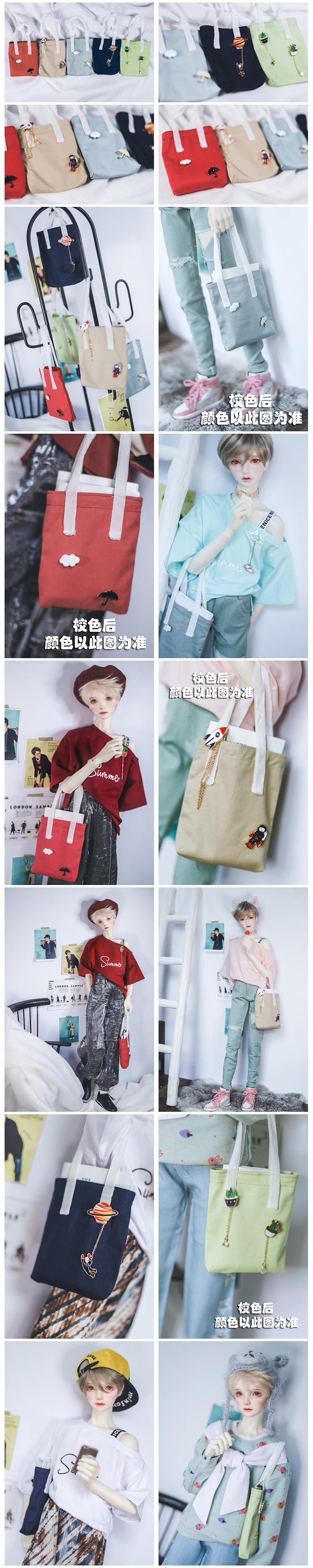 Canvas Bag For MSD/SD/70cm Jointed Doll