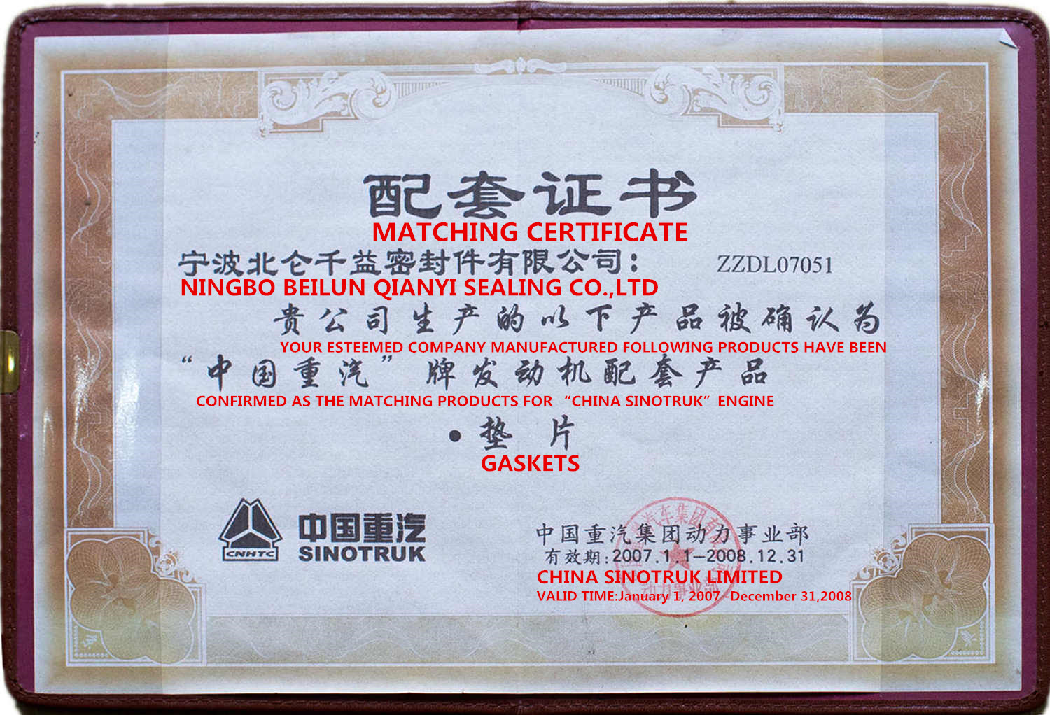 2007-2008 Year SINOTRUK OE Certificate-English '